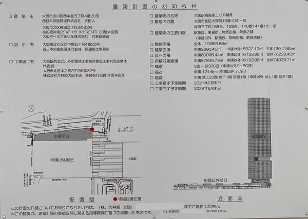 大阪駅西高架エリア開発 建築計画のお知らせ