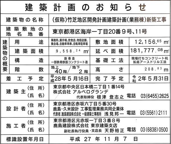 (仮称)竹芝地区開発計画(業務棟) 建築計画のお知らせ