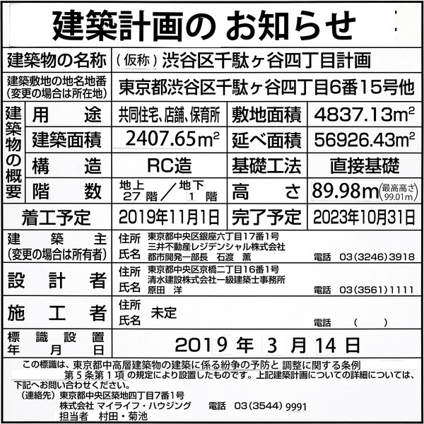 (仮称)渋谷区千駄ヶ谷四丁目計画 建築計画