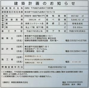 プレミスト九段 建築計画のお知らせ