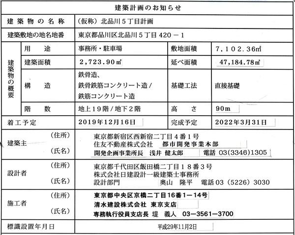 住友不動産大崎ツインビル東館 建築計画のお知らせ