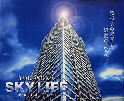 ザ・タワー横須賀中央の完成予想図