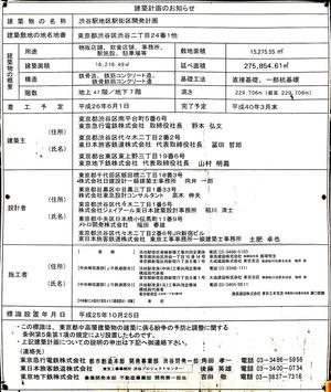 渋谷スクランブルスクエア 建築計画のお知らせ