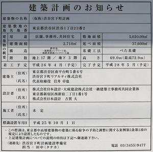 (仮称)渋谷宮下町計画の建築計画のお知らせ