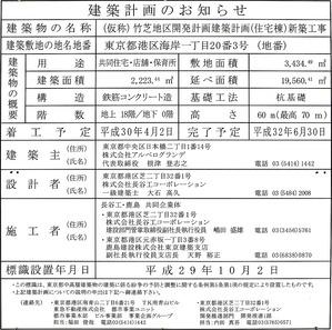 (仮称)竹芝地区開発計画 B街区(住宅棟) 建築計画のお知らせ