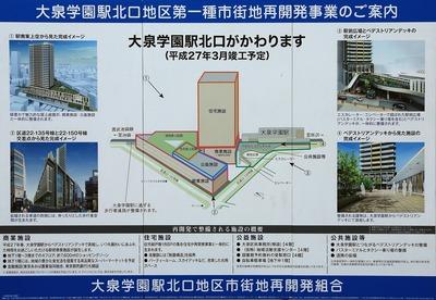 大泉学園駅北口地区第一種市街地再開発事業のご案内
