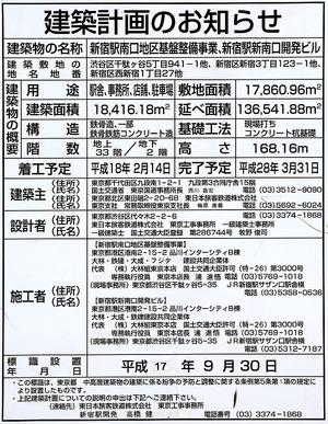 JR新宿ミライナタワー 建築計画のお知らせ