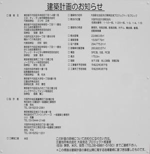 大阪・梅田北ヤード再開発 Bブロック 建築計画