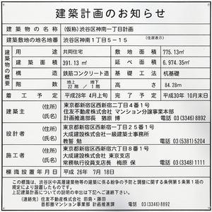 (仮称)渋谷区神南一丁目計画_建築計画