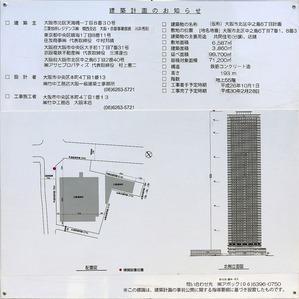 ザ・パークハウス中之島タワー 建築計画のお知らせ