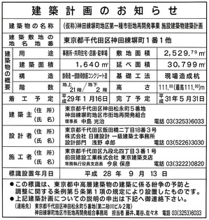 (仮称)神田練塀町地区第一種市街地再開発事業 建築計画のお知らせ