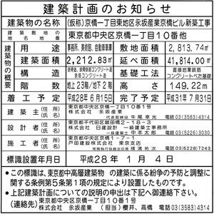 (仮称)京橋一丁目東地区永坂産業京橋ビル 建築計画のお知らせ