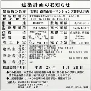 (仮称)南青山第一マンションズ建替え計画 建築計画のお知らせ
