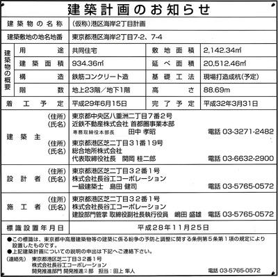 ローレルタワー ルネ浜松町 建築計画のお知らせ
