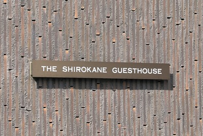 THE SHIROKANE GUESTHOUSE
