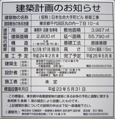 (仮称)日本生命大手町ビル 新築工事 建築計画