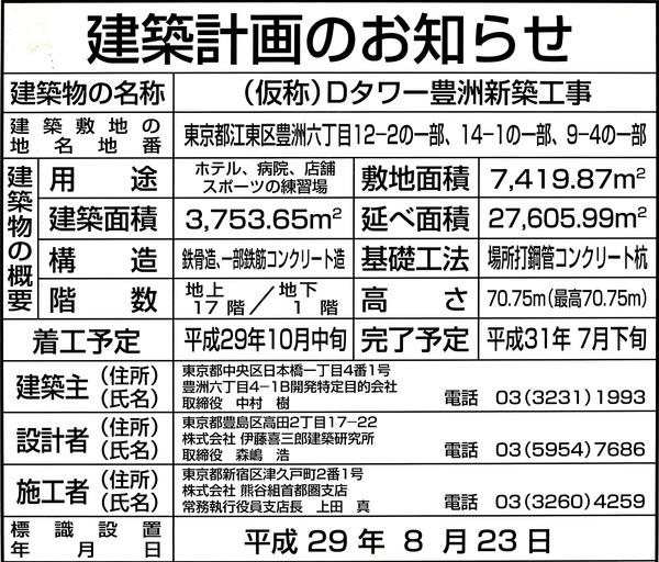 ホテルJALシティ東京 豊洲 建築計画のお知らせ