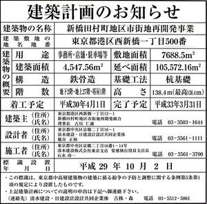 新橋田村町地区市街地再開発事業 建築計画のお知らせ