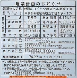 (仮称)ヨドバシ新宿ビル新築工事 建築計画のお知らせ