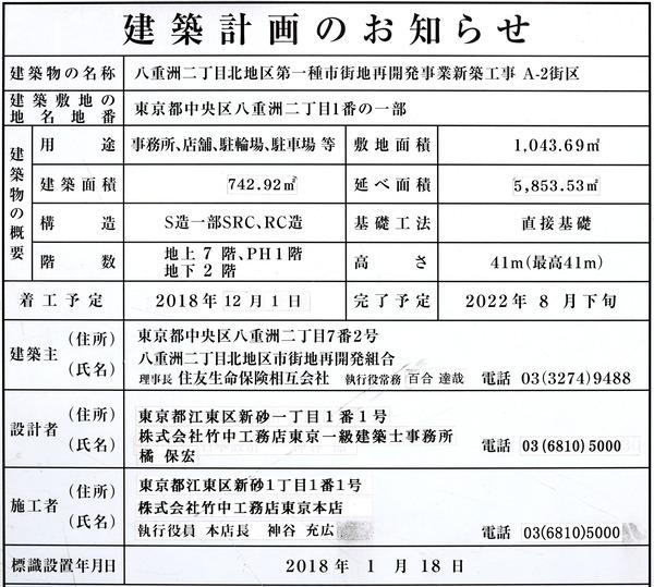 東京ミッドタウン八重洲 A-2街区 建築計画のお知らせ