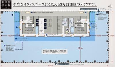 日本生命浜松町クレアタワー 基準階平面図