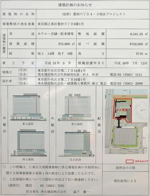 (仮称)豊洲六丁目4-3街区プロジェクト 建築計画のお知らせ