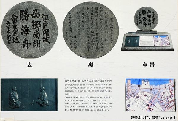 田町薩摩邸(勝・西郷の会見地)附近沿革案内