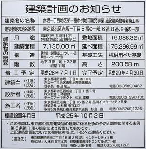 赤坂一丁目地区第一種市街地再開発事業の建築計画のお知らせ