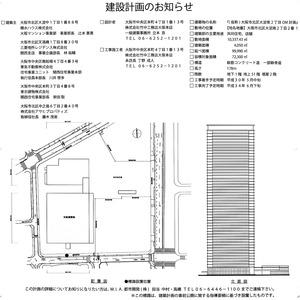 (仮称)大阪市北区大淀南2丁目OM計画 建築計画のお知らせ