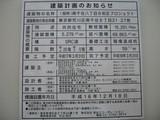 東京新大陸 建築計画