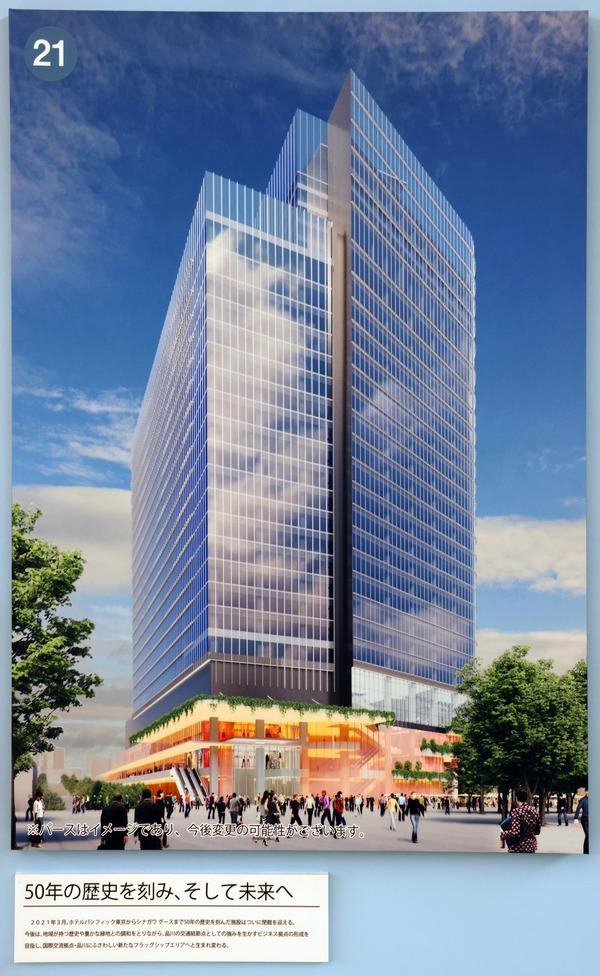 SHINAGAWA GOOS(シナガワ グース)跡地の再開発ビル