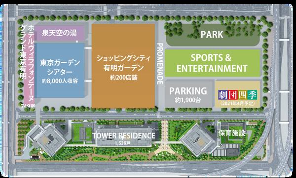 有明ガーデン・シティタワーズ東京ベイ