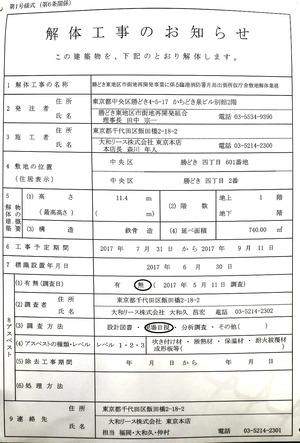 臨港消防署月島出張所仮庁舎敷地解体業務 解体工事のお知らせ