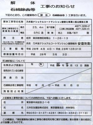 乃木坂ナショナルコートマンション建替え事業に係る解体工事