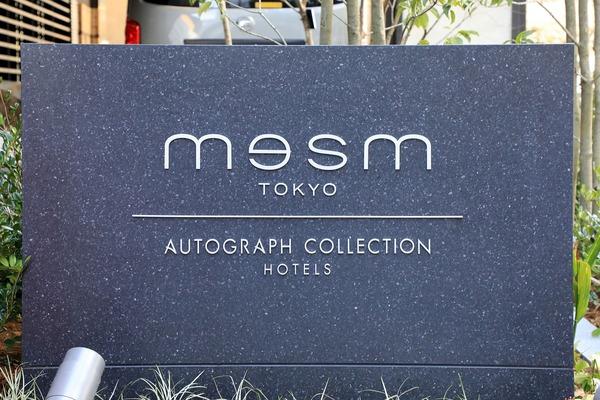 IMG_4463_メズム東京、オートグラフ コレクション