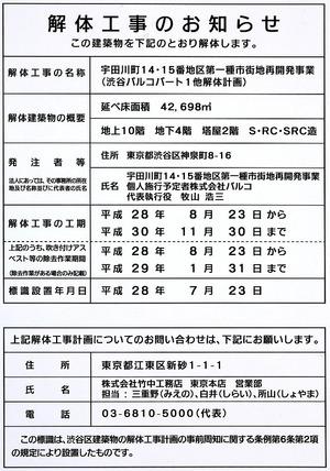 渋谷パルコ 解体工事のお知らせ