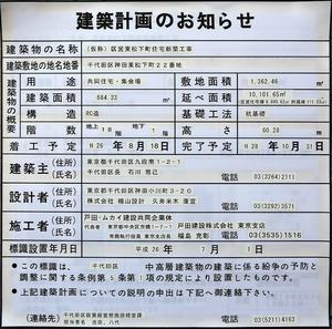 (仮称)区営東松下町住宅新築工事 建築計画のお知らせ