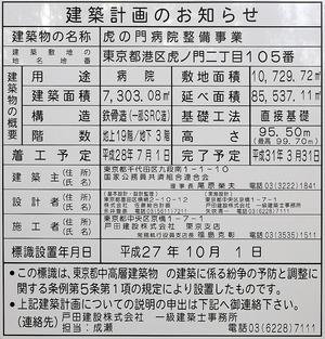 虎の門病院整備事業 建築計画のお知らせ
