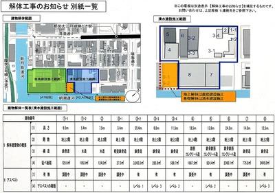 勝どき東地区第一種市街地再開発事業 A2・A3地区 解体工事のお知らせ