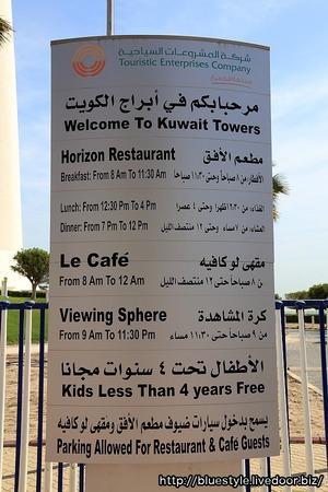 クウェート・タワーの入場案内
