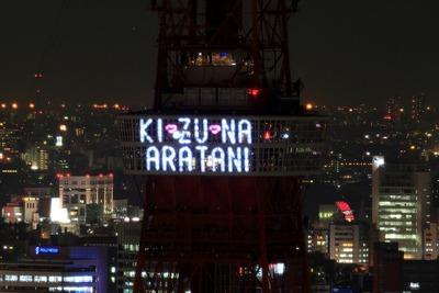 東京タワー夜景「KIZUNA ARATANI」