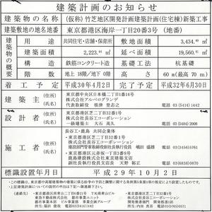 (仮称)竹芝地区開発計画(住宅棟) 建築計画のお知らせ