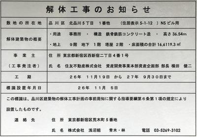 ソニー旧本社ビル(NSビル)の解体工事のお知らせ