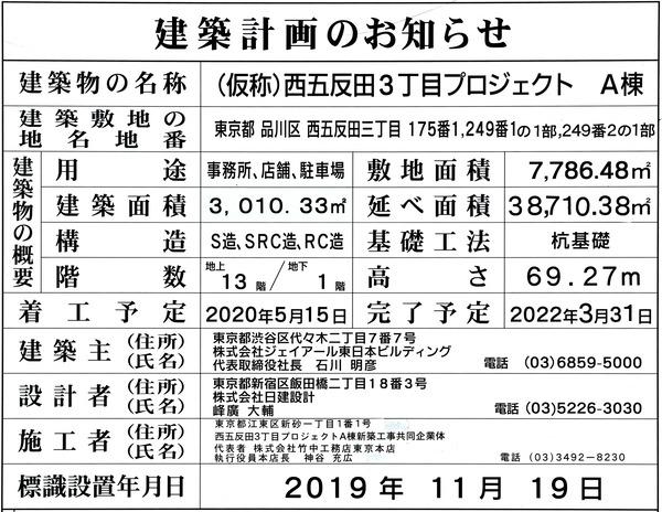 JR目黒MARCビル 建築計画のお知らせ