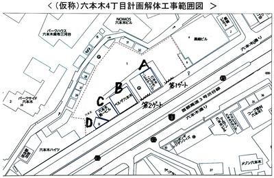 (仮称)六本木4丁目計画解体工事範囲図