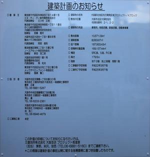 大阪・梅田北ヤード再開発 Aブロック 建築計画