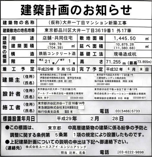 クレヴィアタワー大井町 建築計画のお知らせ