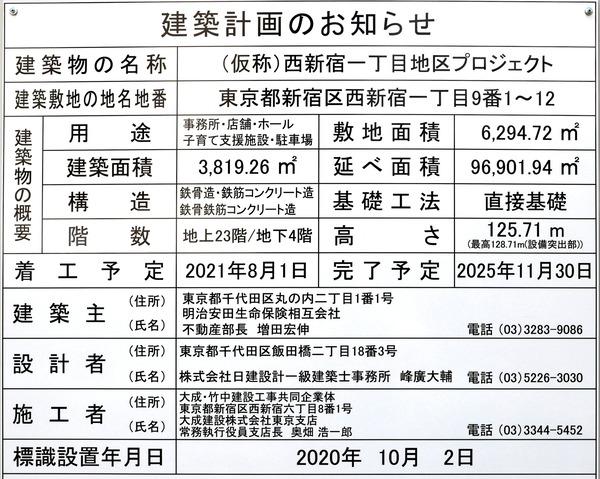 (仮称)明治安田生命新宿ビル 建築計画のお知らせ