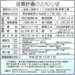 (仮称)西新宿3丁目複合計画 新築工事 建築計画のお知らせ