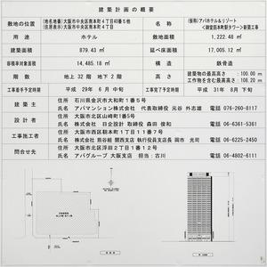 アパホテル&リゾート<御堂筋本町駅タワー> 建築計画の概要